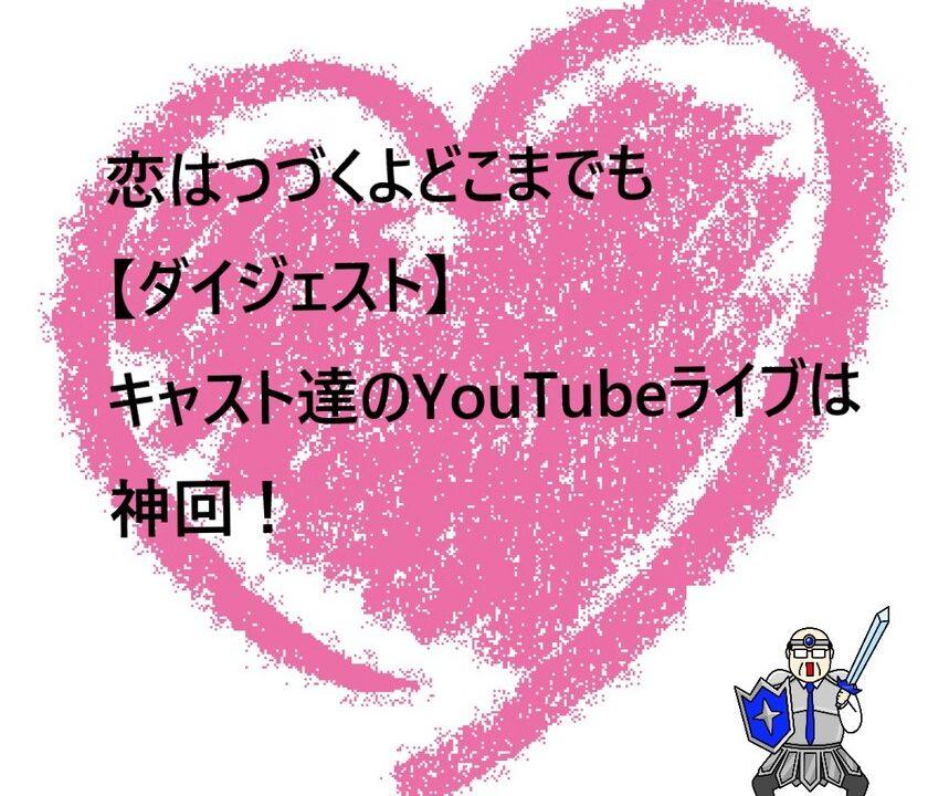 恋 つづ ダイジェスト youtube