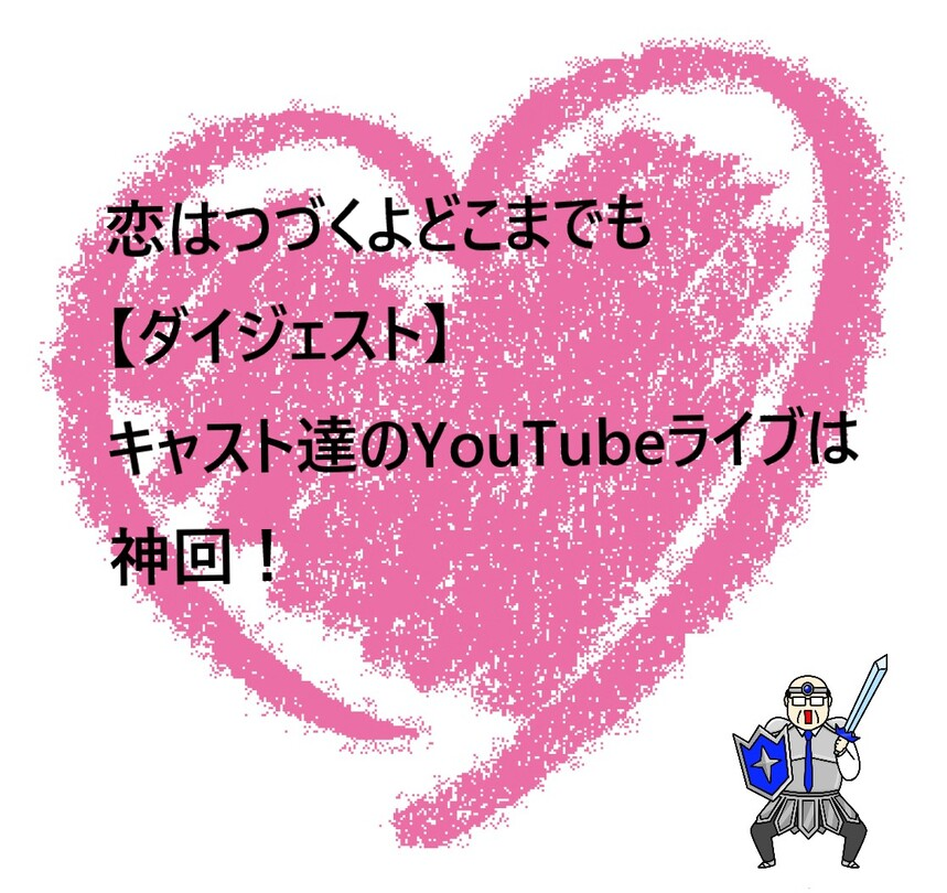 つづ ダイジェスト youtube 恋