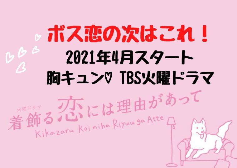 ドラマ 2021 月 4